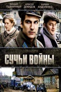 Постер к фильму Сучьи войны