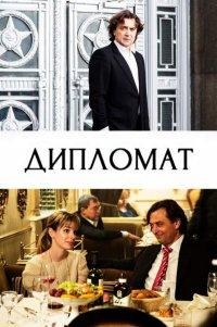 Постер к фильму Дипломат
