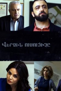 Постер к фильму Verjin usuciche
