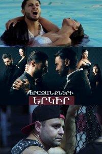 Постер к фильму Erazanqneri erkir