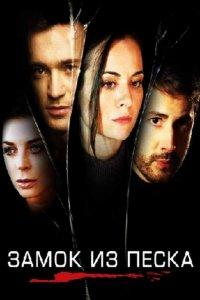 Постер к фильму Замок из песка