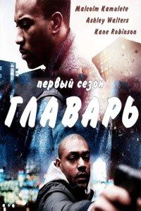 Постер к фильму Главарь