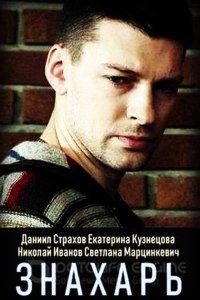 Постер к фильму Знахарь