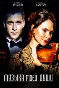Постер к фильму Музыка моей души