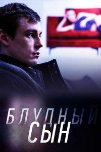 Постер к фильму Блудный сын