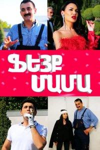Постер к фильму Feyq mama