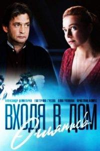 Постер к фильму Входя в дом, оглянись
