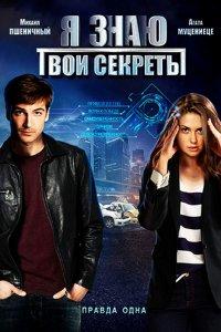 Постер к фильму Я знаю твои секреты