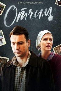 Постер к фильму Отчим