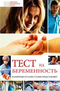 Постер к фильму Тест на беременность