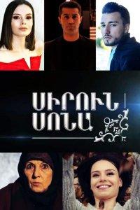 Постер к фильму Sirun Sona