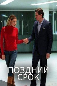 Постер к фильму Поздний срок