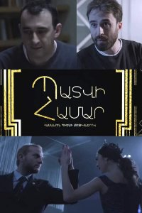 Постер к фильму Patvi hamar