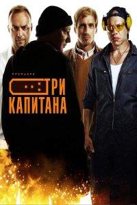 Постер к фильму Три капитана