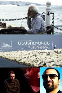 Смотрите онлайн Anatoliakan patmutyun
