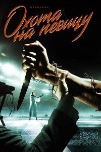 Постер к фильму Охота на певицу