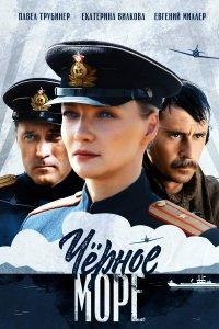 Смотрите онлайн Черное море