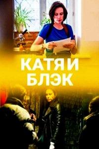 Постер к фильму Катя и Блэк