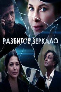 Постер к фильму Разбитое зеркало