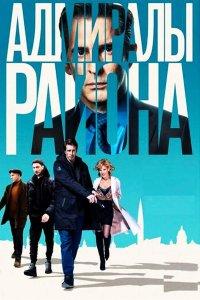 Постер к фильму Адмиралы района