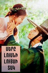Смотрите онлайн Sere lusni luysi tak (на русском языке)