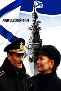 Смотрите онлайн Андреевский флаг