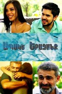 Постер к фильму Apake erazanq