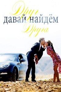 Постер к фильму Давай найдем друг друга