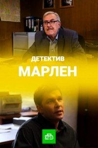 Постер к фильму Марлен