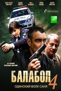 Постер к фильму Балабол 4 сезон