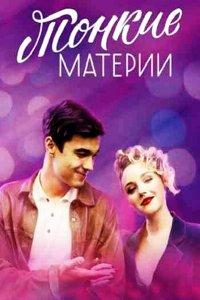 Постер к фильму Тонкие материи