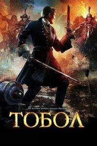 Постер к фильму Тобол