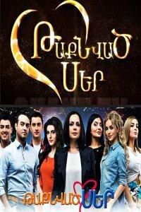 Постер к фильму Taqnvac ser
