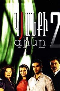 Постер к фильму Kyanqi gine 2