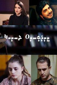 Постер к фильму Korac oragir