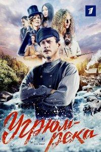 Смотрите онлайн Угрюм-река