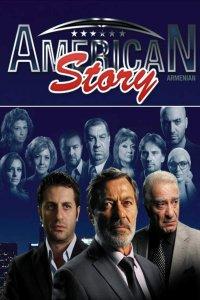 Постер к фильму Amerikyan Patmutyun