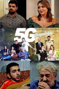 Постер к фильму 5g entaniq